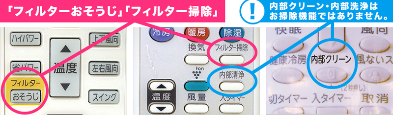 aircon-guide.png