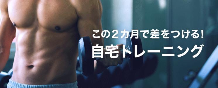 jitaku_training_745-300.png